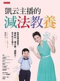 (二手書)凱云主播的減法教養:輕鬆爸媽這樣教!減吼叫、減才藝、減壓力,孩子貼心又..