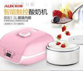酸奶機納豆機米酒機玻璃內膽多功能自制酸奶機 【創時代3c館】