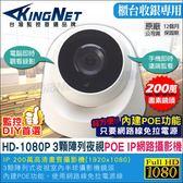 【台灣安防】監視器 HD 1080P POE IP網路攝影機 手機遠端監看 櫃檯收銀監視器 室內半球攝影機