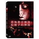 恐怖都市傳說:妃姬子的傳說DVD 可愛響...