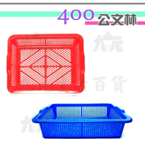 【九元生活百貨】400公文林 洗菜籃 瀝水籃 置物籃
