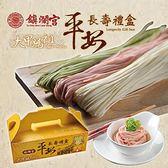 《鎮瀾宮》大甲媽平安長壽麵禮盒(300g±5%/包,3包/盒)【愛買】