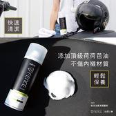 T-FENCE 防御工事 安全帽乾洗消臭清潔慕斯 250ml 安全帽清潔 免沖洗【YES 美妝】