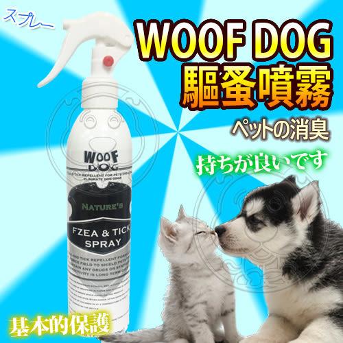 【培菓平價寵物網】WOOF DOG》WD-02寵物多功能驅蚤噴霧-300ml(狗貓適用)