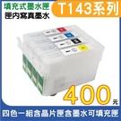 【匣內寫真墨水】EPSON T143/143 填充式墨水匣 900WD/960FWD/ME82WD