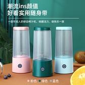 榨汁杯 便攜式榨汁杯家用小型充電式多功能水果炸汁機電動榨汁機攪拌杯 阿薩布魯