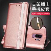 荔枝紋 三星 Galaxy S9 Plus S9+ 手機皮套 翻蓋 磁釦 插卡 支架 TPU內殼 商務 保護套 手機套