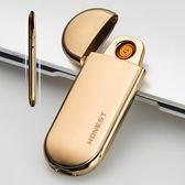 超薄防風充電usb打火機電子點煙器送男友個性創意刻字抖音同款