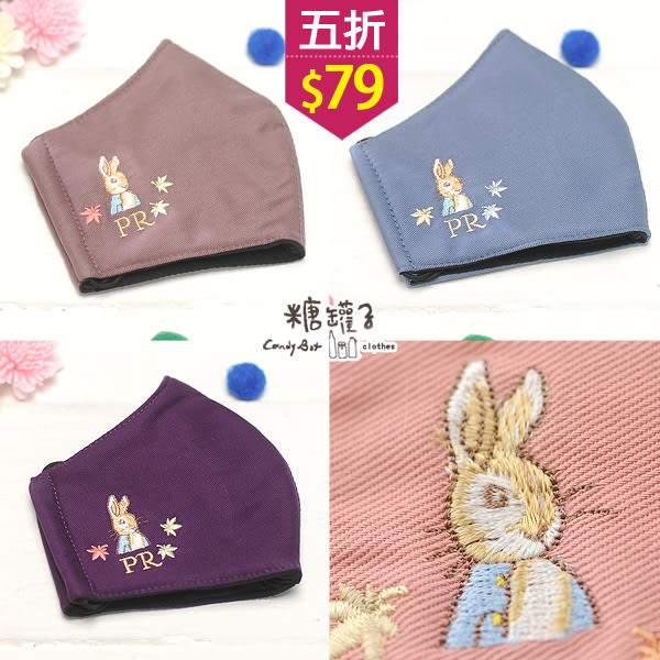 【五折價$79】糖罐子比得兔成人斜紋布立體口罩→預購【PP0563】