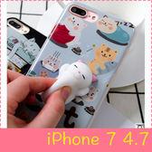 【萌萌噠】iPhone 7  (4.7吋) 創意舒壓款 可愛書本貓咪保護殼 捏捏樂解壓 全包軟殼 手機殼 送掛繩