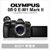 Olympus OM-D E-M1 Mark II 單機身 元佑公司貨 ★贈64G+24期免運費★ EM1 M2 薪創 光華
