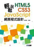 輕鬆玩HTML5 CSS3 JavaScript網頁程式設計
