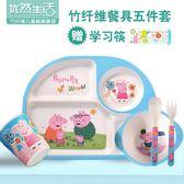 兒童碗 竹纖維兒童創意餐盤具分格家用隔碗寶寶吃飯小豬環保叉勺五件套裝 99免運 萌萌