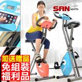 (福利品)全新一代磁控健身車(超大座椅)+送贈品室內折疊腳踏車自行車.飛輪式摺疊美腿機.運動健身