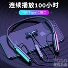 藍芽耳機 高音質無線藍芽耳機華為運動雙耳掛脖掛頸式OPPO蘋果vivo小米通用 快速出貨
