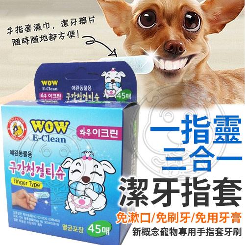 【培菓幸福寵物專營店】韓國WOW》45-4022一指靈三合一寵物專用潔牙指套-45枚入