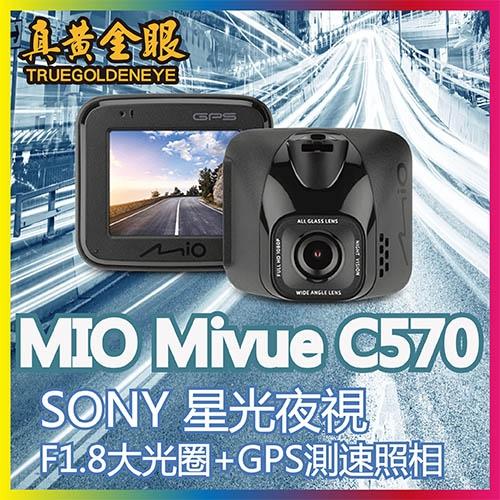 【真黃金眼】Mio MiVue C570 GPS 測速 行車記錄器  贈送16G記憶卡