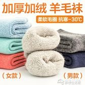 秋冬季加絨加厚羊毛襪子保暖女毛線襪男冬天睡眠毛絨毛毛棉襪超厚  夢想生活家
