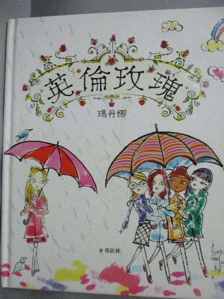 【書寶二手書T1/少年童書_XCA】英倫玫瑰_蔡依林, 瑪丹娜