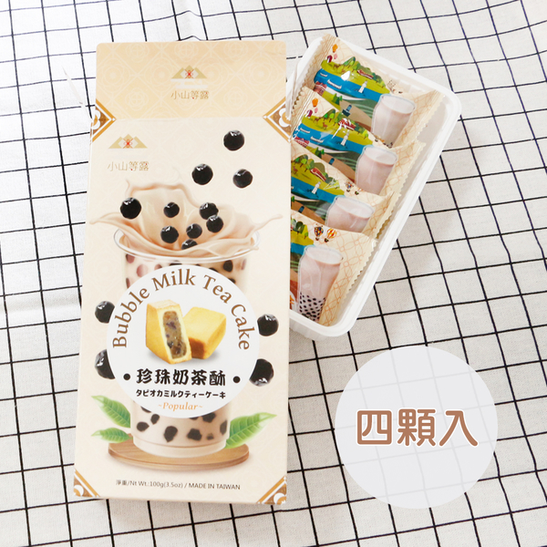 小山等露-台灣伴手禮-珍珠奶茶酥 4入/盒
