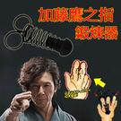 鷹爪門手指鍛煉器