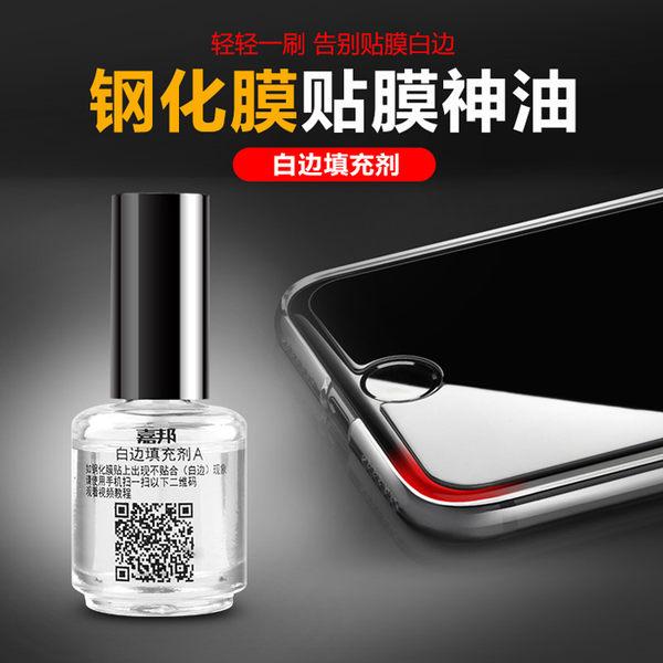 88柑仔店~鋼化膜貼膜神油 手機膜白邊填充劑 白邊去除劑手機鋼化膜 除泡劑