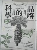 【書寶二手書T1/科學_HIL】品嚐的科學:從地球生命的第一口,到飲食科學研究最前線_約翰‧