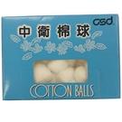 CSD中衛棉球100粒裝/盒【愛買】