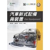 汽車新式配備與裝置:最新版(第二版) 附MOSME行動學習一點通
