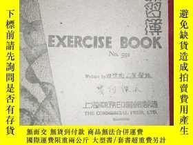 二手書博民逛書店(民國)練習薄[封底帶廣告見圖]〈school罕見exercise book〉Y6415
