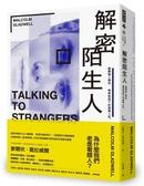 解密陌生人:顛覆識人慣性,看穿表相下的真實人性。【城邦讀書花園】