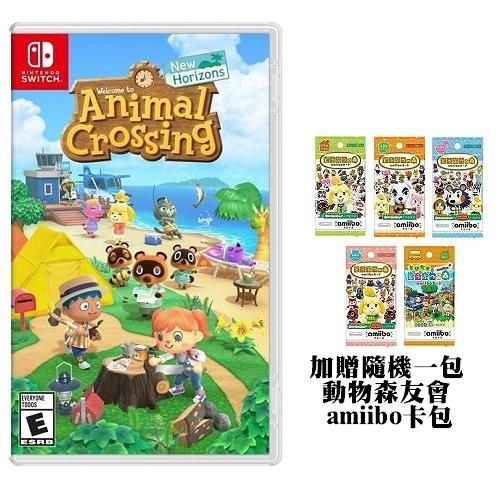 Switch遊戲 NS 集合啦 動物森友會 動物之森 中文版 隨機加贈動物之森amiibo卡 一包三入【玩樂小熊】