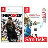 [哈GAME族]免運費●遊戲+記憶卡●NS NBA 2K19 中英文合版 + SanDisk NS專用 原廠授權 64GB 記憶卡