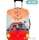 行李箱保護套 彈力行李箱保護套旅行箱拉桿箱套子防塵套20/24/26/28寸加厚耐磨