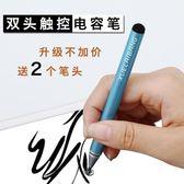 手機平板觸控觸屏電容筆安卓指繪筆蘋果iPad電子手寫筆繪畫