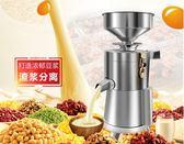 100型家用豆漿機商用磨漿機大容量現磨豆腐機渣漿分離免濾米漿機   極客玩家  igo  220v