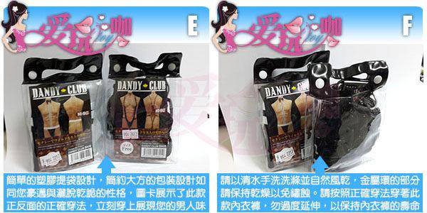 【No.056】日本 @‧ONE 猛男一條鞭新潮性感內褲 DANDY CLUB 56 MEN'S SEXY UNDERWEAR