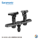 【Saramonic 楓笛】心型小振膜電容式麥克風 SR-M500