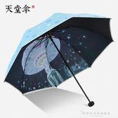 天堂傘太陽傘防曬防紫外線女遮陽傘女神黑膠小清新晴雨傘兩用折疊『韓女王』