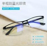 防藍光 防輻射眼鏡防藍光護目鏡平光鏡男士商務半框眼睛架配成品眼鏡 育心館