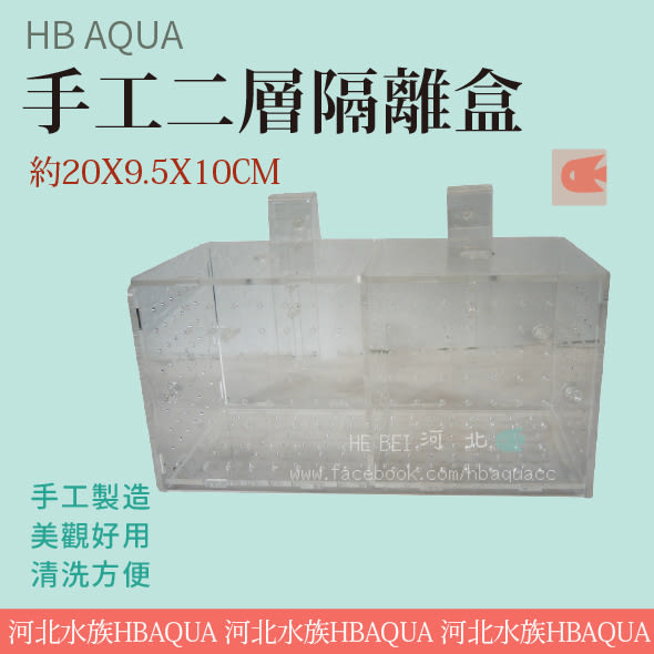 [ 河北水族 ] HB AQUA【 手工二層隔離盒 約20X9.5X10CM 】HA04