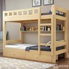 高架床實木成人高低床子母床上下鋪宿舍床高...