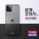 倍思蘋果12手機殼iPhone12ProMax磨砂殼Pro全包防摔12Max防塵鏡頭保護套帶防塵塞新款透明硅膠 米家