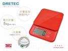 DRETEC 強化玻璃廚房電子秤-兩色(KS-513) (非商業交易用)《Midohouse》