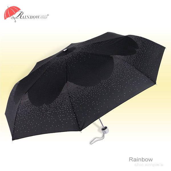 【RainBow】Bling Bling 璀璨星辰-折疊型(星空黑) /晴雨傘陽傘防風傘無敵傘自動傘