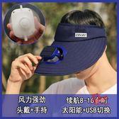 風扇帽 太陽能風扇帽充電帶手持小風扇男女寬檐防曬遮陽出游海邊大沿空頂 多款可選