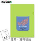 【奇奇文具】7折 HFPWP L夾文件套 設計師精品(1入)底部超音波加強 台灣製 E310CEL1