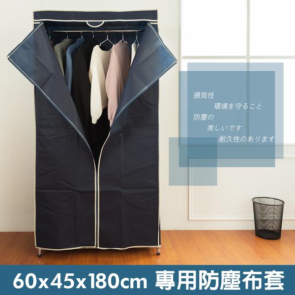 防塵套/衣櫥套/布套【配件類】60x45x180公分 專用防塵布套-深藍  dayneeds