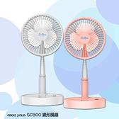 【See you】SC-500 變形風扇 輕巧變形 電扇 立扇 涼風扇 循環扇 USB充電 露營 烤肉 攜帶式 電風扇