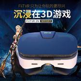 vr眼鏡手機專用rv虛擬現實【3C玩家】